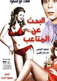 صالح كامل وصفاء أبو السعود