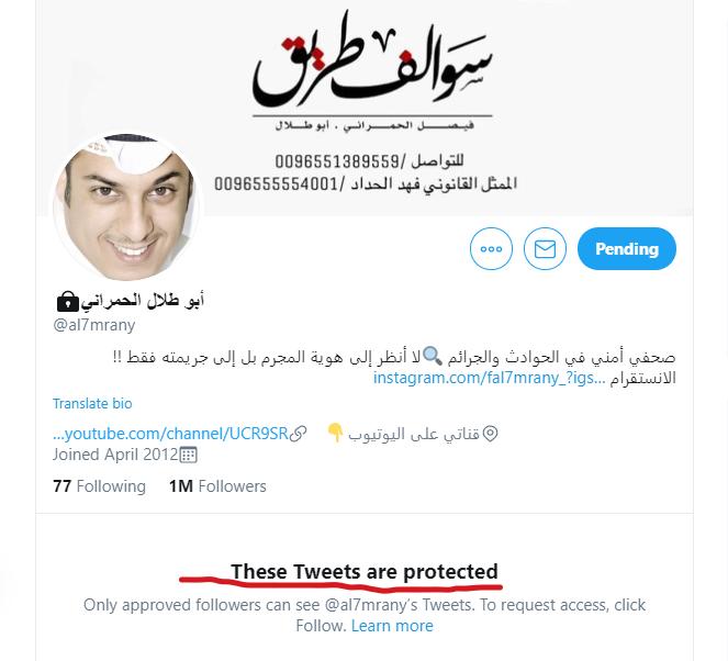 ابو طلال الحمراني وخاطفة الدم